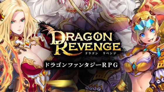 DRAGON REVENGE(ドラゴンリベンジ) イメージ画像