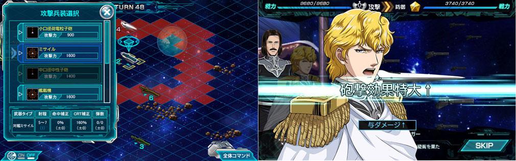銀河英雄伝説タクティクス タクティカル戦闘場面とアニメーションカットイン