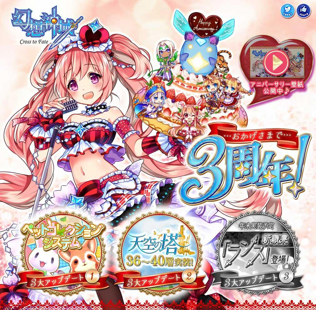 幻想神域-Cross to Fate- 3周年記念アップデート
