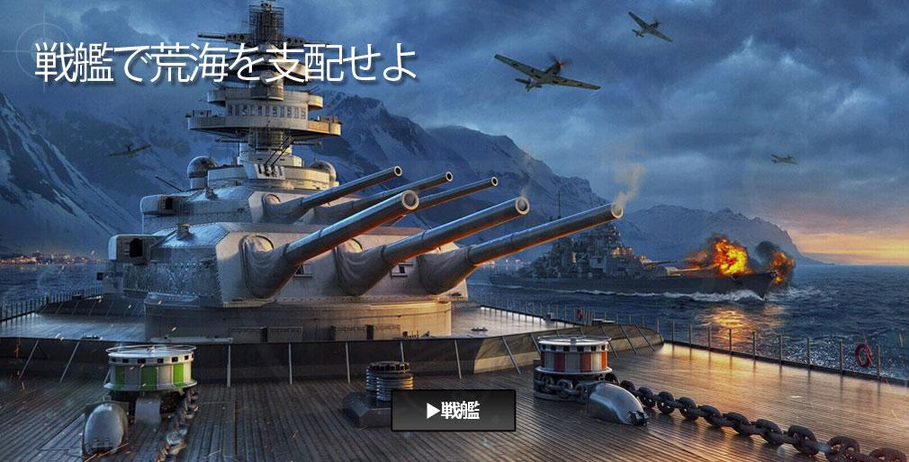 ワールドオブウォーシップス World of Warships (WoWs) 『戦艦』紹介イメージ