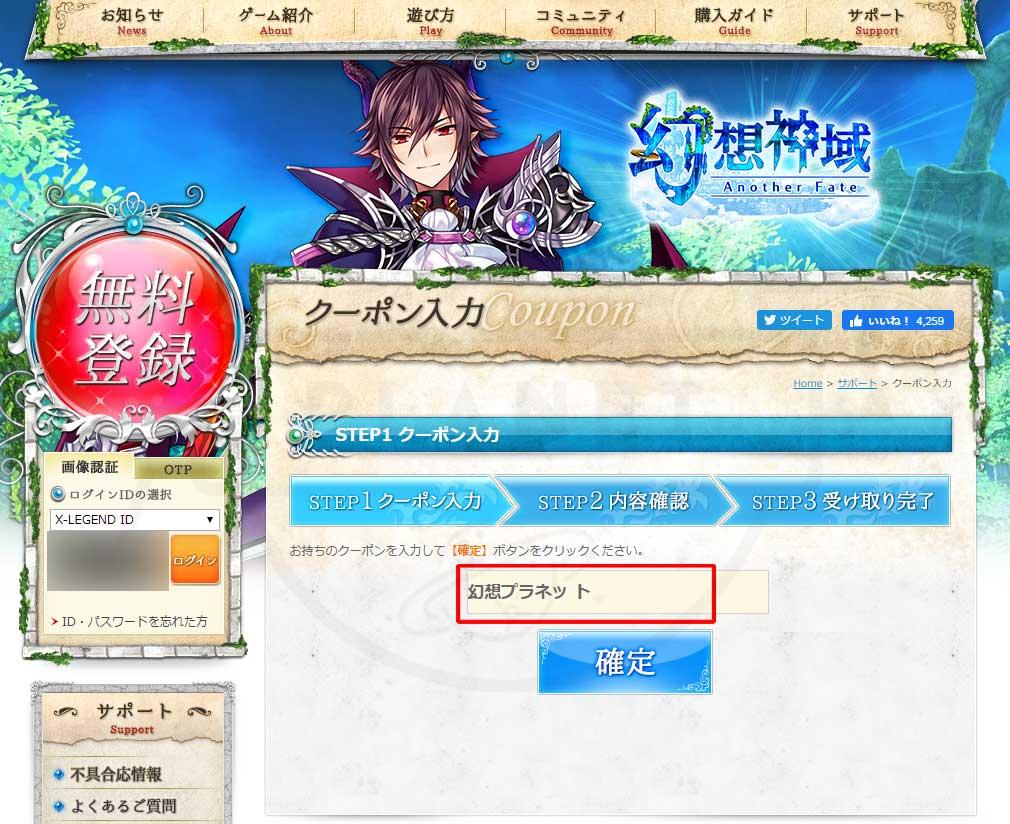 幻想神域-Cross to Fate- クーポン入力ページで『幻想プラネット』を入力しているスクリーンショット