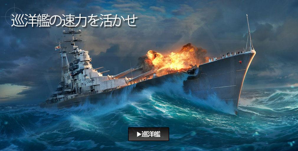 ワールドオブウォーシップス World of Warships (WoWs) 『巡洋艦』紹介イメージ