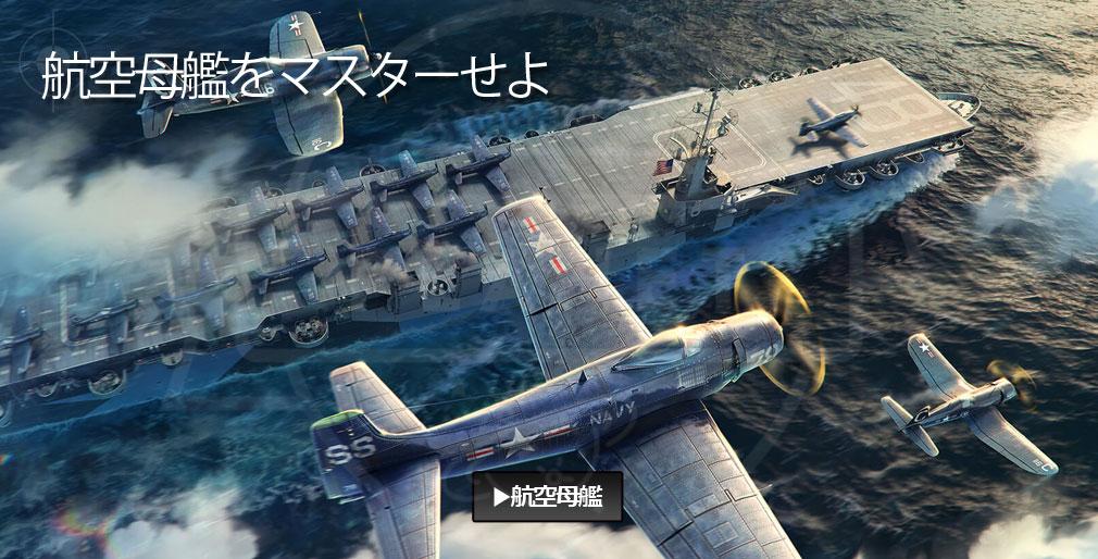 ワールドオブウォーシップス World of Warships (WoWs) 『航空母艦』紹介イメージ