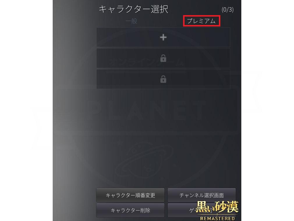 黒い砂漠 『プレミアムキャラクター』作成方法スクリーンショット