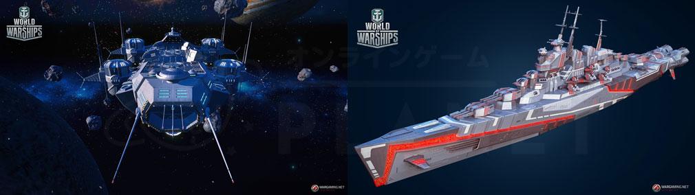 ワールドオブウォーシップス World of Warships (WoWs) ゲームモード『宇宙戦』、登場する巡洋艦スクリーンショット