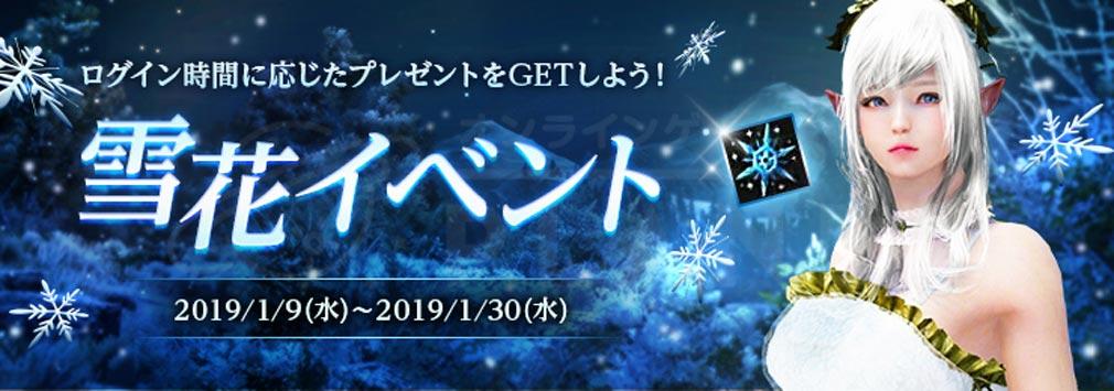 黒い砂漠 『雪花イベント』バナー
