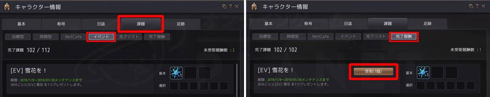 黒い砂漠 [イベント]タブで確認できる『[EV]雪花』、完了報酬タブ『[EV]雪花』1個が受取れるスクリーンショット