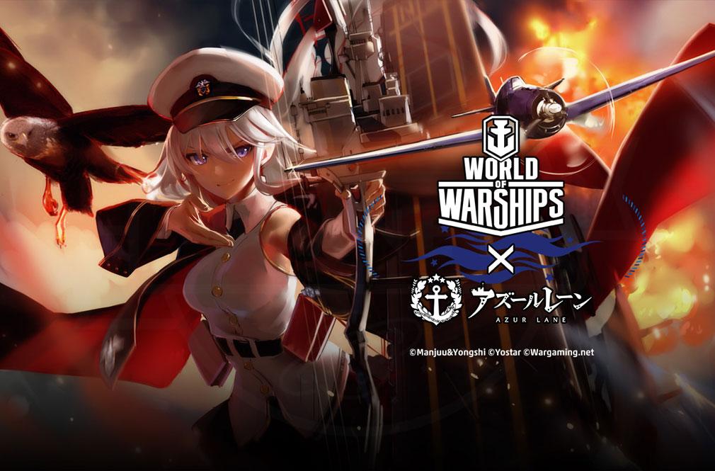 ワールドオブウォーシップス World of Warships (WoWs) モバイルゲーム『アズールレーン』コラボレーションスクリーンショット
