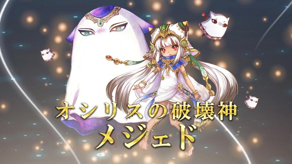 幻想神域-Cross to Fate- メジェド