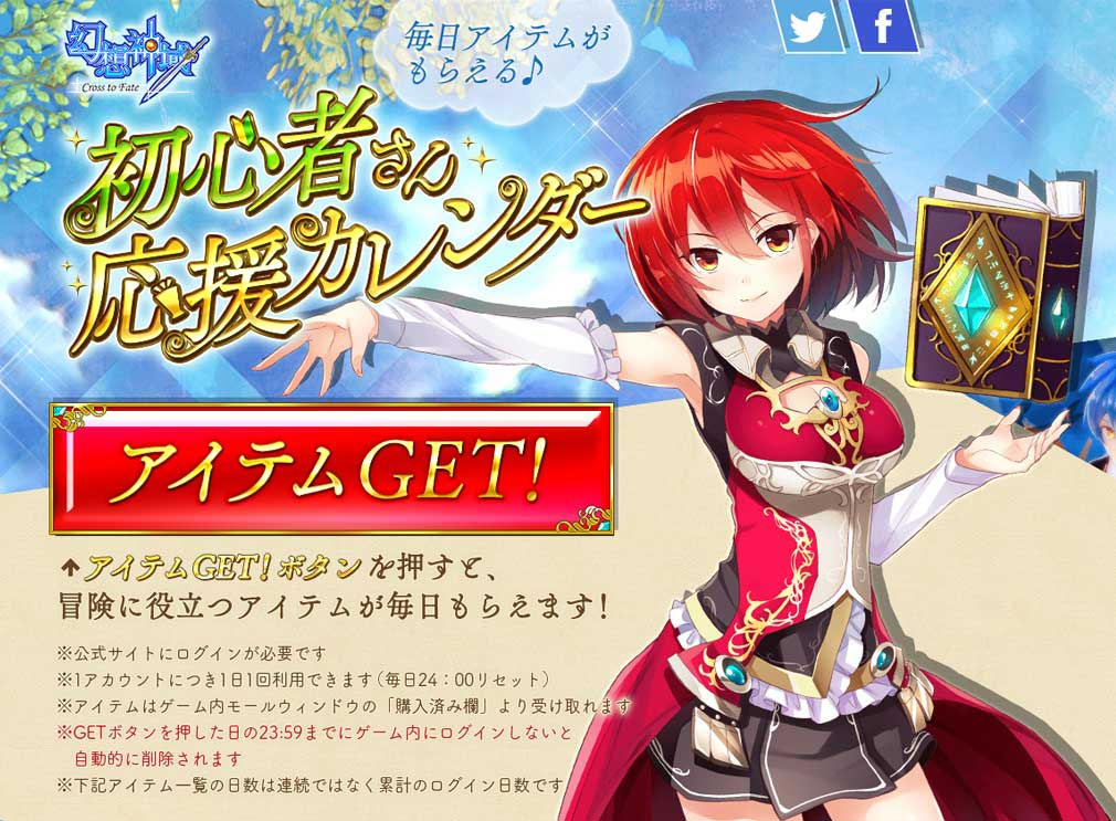 幻想神域-Cross to Fate- 初心者応援キャンペーン