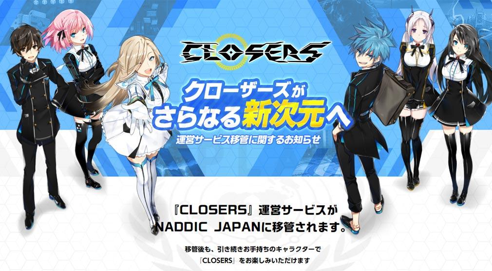 クローザーズ(CLOSERS) HappyTukからNADDIC JAPAN社へのサービス移管紹介イメージ