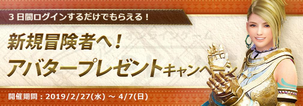 黒い砂漠 新規プレイヤー限定アバター3種プレゼントキャンペーンバナー