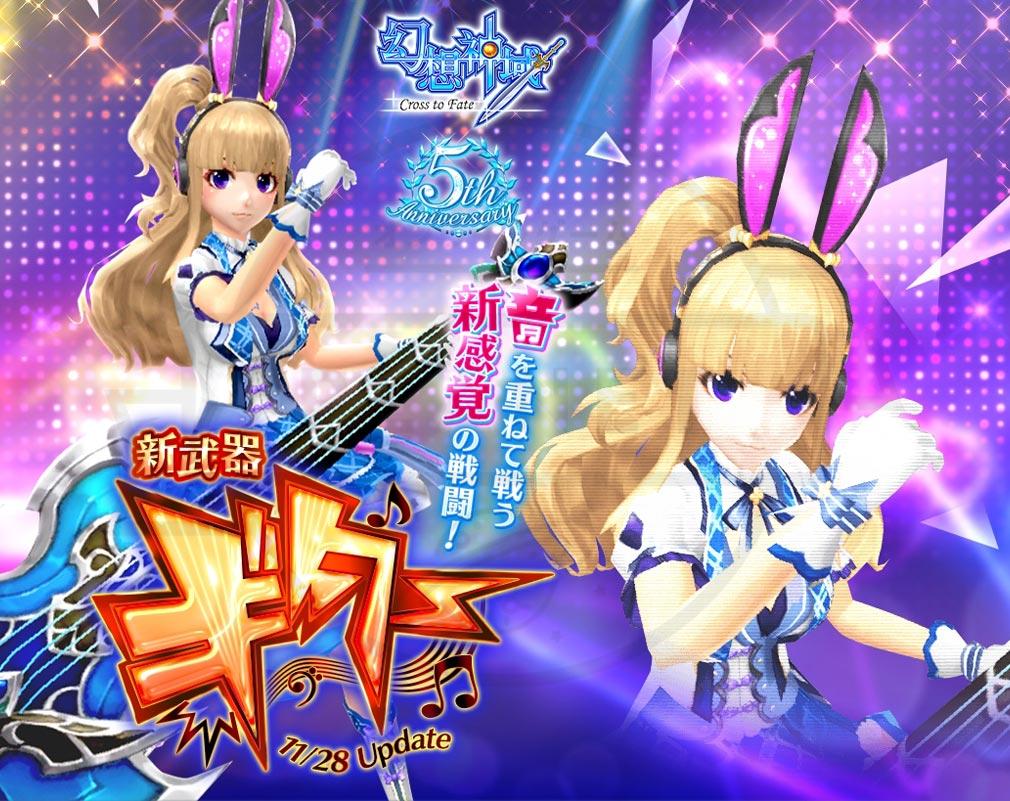 幻想神域-Cross to Fate- 新職業『ギター』紹介イメージ