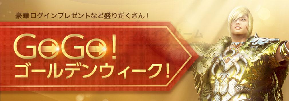 黒い砂漠 『GOGO!ゴールデンウィーク!』バナーイメージ