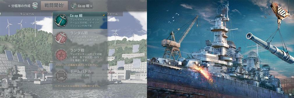 ワールドオブウォーシップス World of Warships (WoWs) ゲームモード選択スクリーンショット