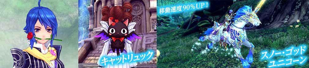 幻想神域-Cross to Fate- 初心者応援キャンペーンアイテムピックアップ