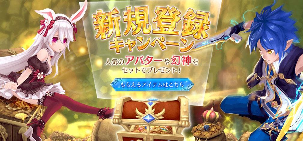 幻想神域-Cross to Fate- 新規登録キャンペーンバナー