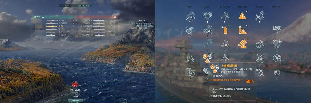 ワールドオブウォーシップス World of Warships (WoWs) 戦術、ミッションスクリーンショット
