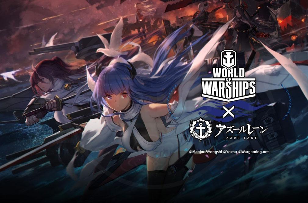 ワールドオブウォーシップス World of Warships (WoWs) 『アズールレーン』コラボレーションメインイメージ
