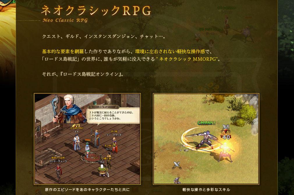 ロードス島戦記オンライン ネオクラシック系MMORPG紹介イメージ
