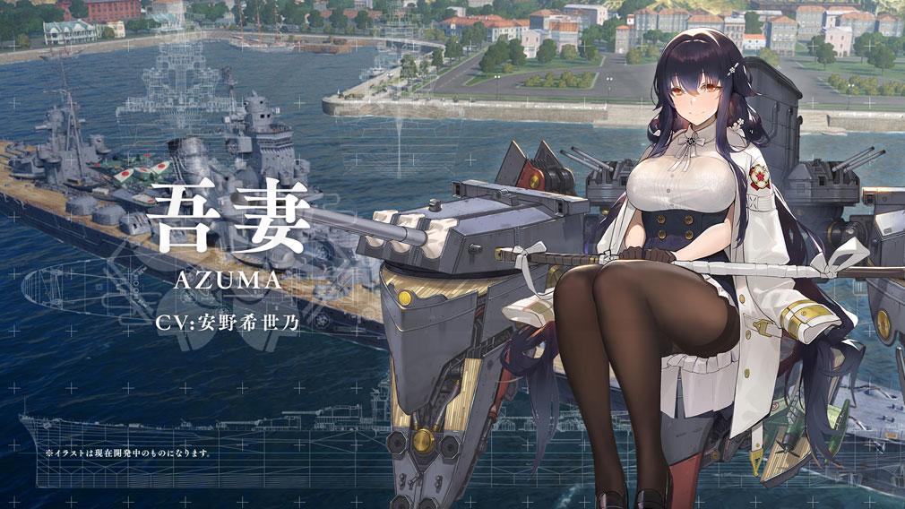 ワールドオブウォーシップス World of Warships (WoWs) コラボ艦長キャラクター『吾妻』イメージ