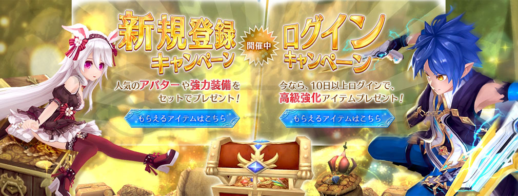 幻想神域-Cross to Fate- 新規登録、ログインキャンペーン