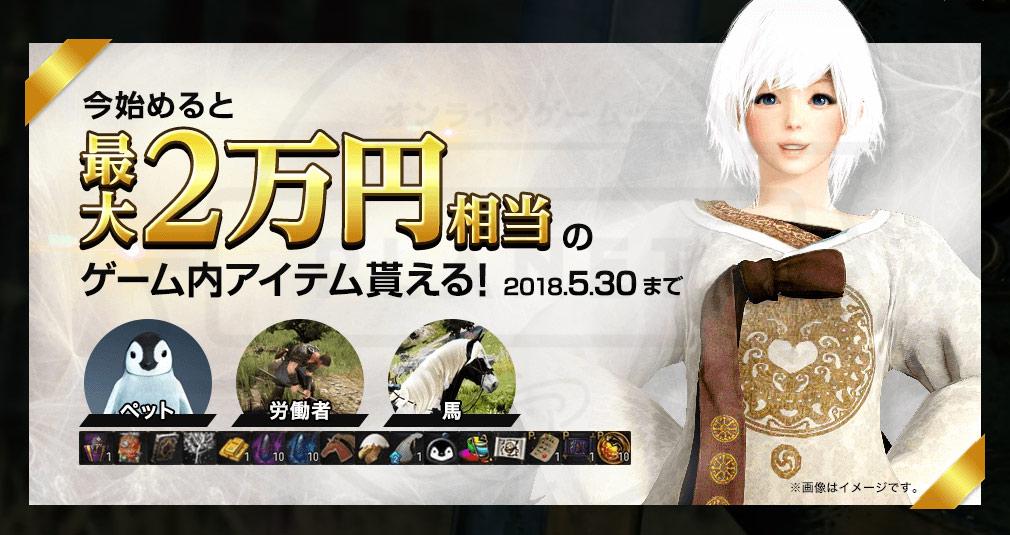 黒い砂漠 最大2万円相当のゲーム内アイテムがプレゼントされるイベントバナー