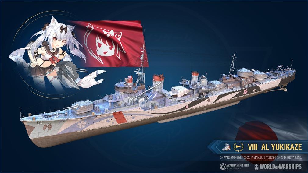 ワールドオブウォーシップス World of Warships (WoWs) 日本の駆逐艦『AL Yukikaze(AL 雪風)』紹介イメージ