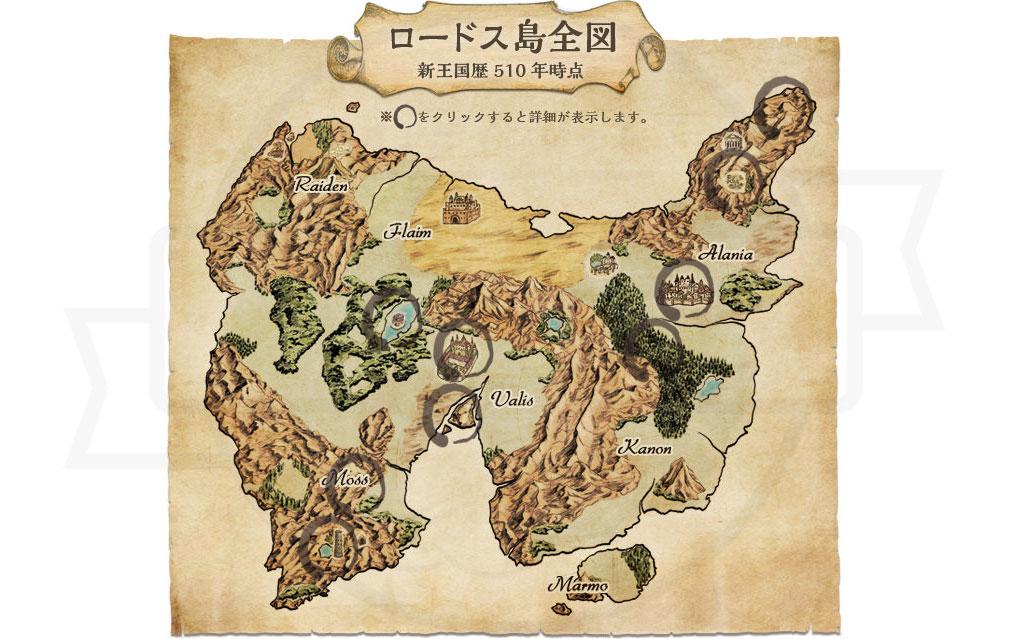 ロードス島戦記オンライン 新王国歴510年の『ロードス島』全図イメージ