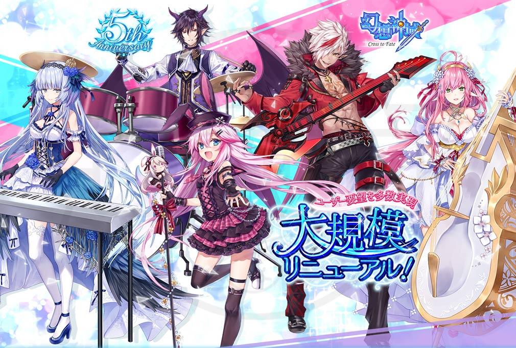 """幻想神域-Cross to Fate- 5周年を記念した""""過去最大""""となる大規模リニューアルアップデートイメージ"""