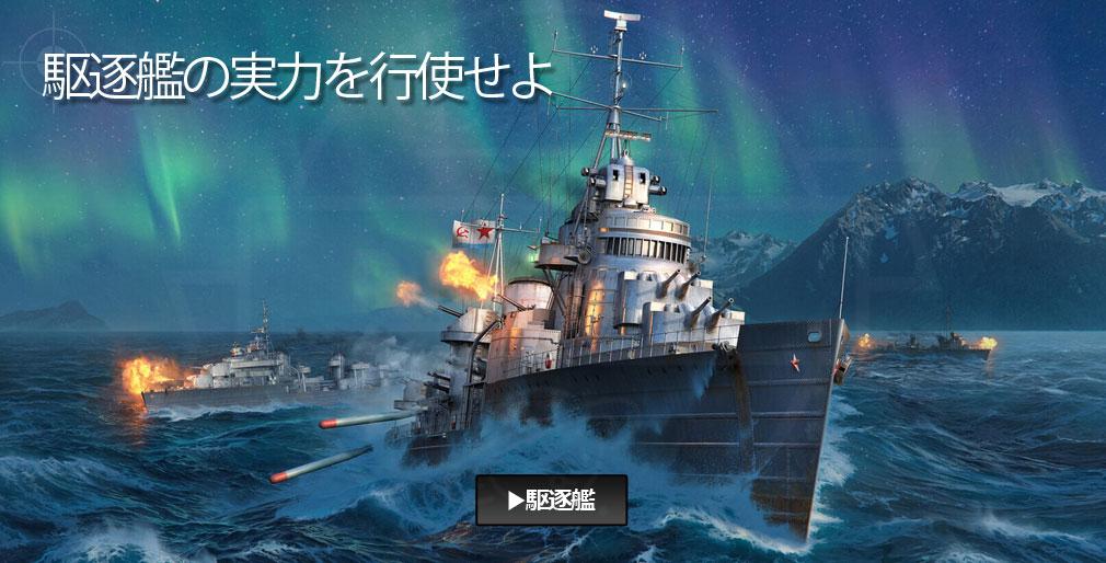 ワールドオブウォーシップス World of Warships (WoWs) 『駆逐艦』紹介イメージ