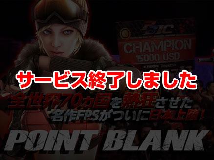 ポイントブランク(POINT BLANK) サービス終了サムネイル