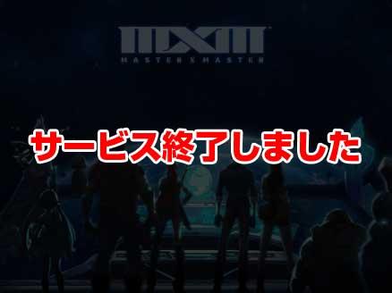 MXM(マスター×マスター Master X Master) サービス終了サムネイル