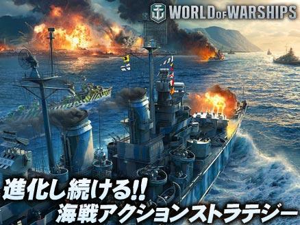 ワールドオブウォーシップス World of Warships (WoWs) サムネイル