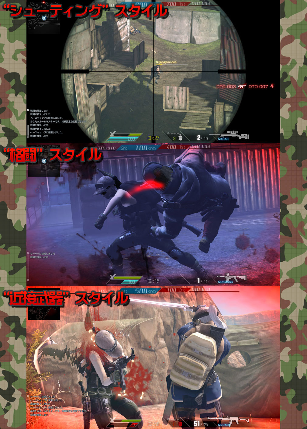 DTO(DEVILS THIRD ONLINE デビルズサードオンライン) シューティングスタイル、格闘スタイル、近接武器スタイル