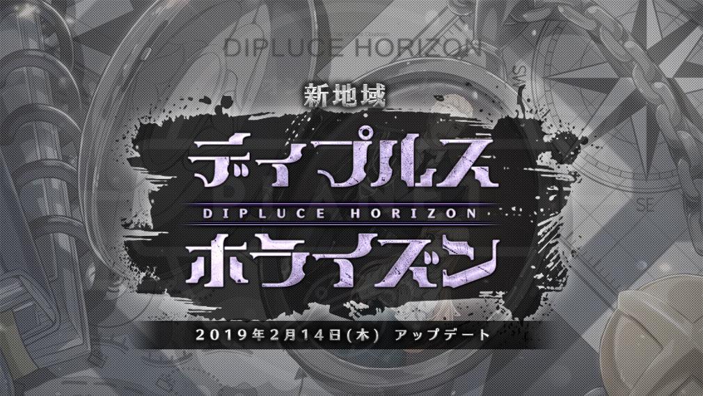 ソウルワーカー(Soulworker) 新エリアとなる地域『ディプルス・ホライズン』実装紹介イメージ