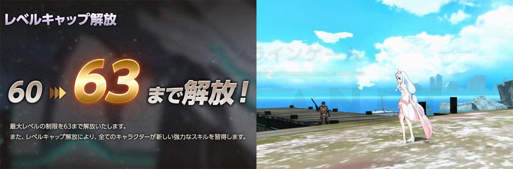 ソウルワーカー(Soulworker) レベルキャップ開放イメージ、新エリア『ディプルス・ホライズン』スクリーンショット