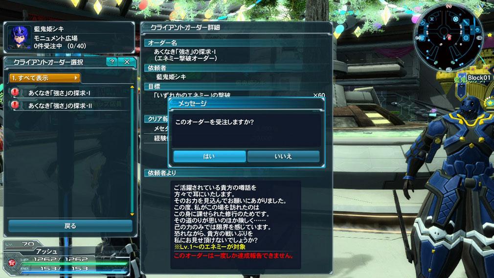 PSO2(ファンタシースターオンライン2) クエスト受注画面