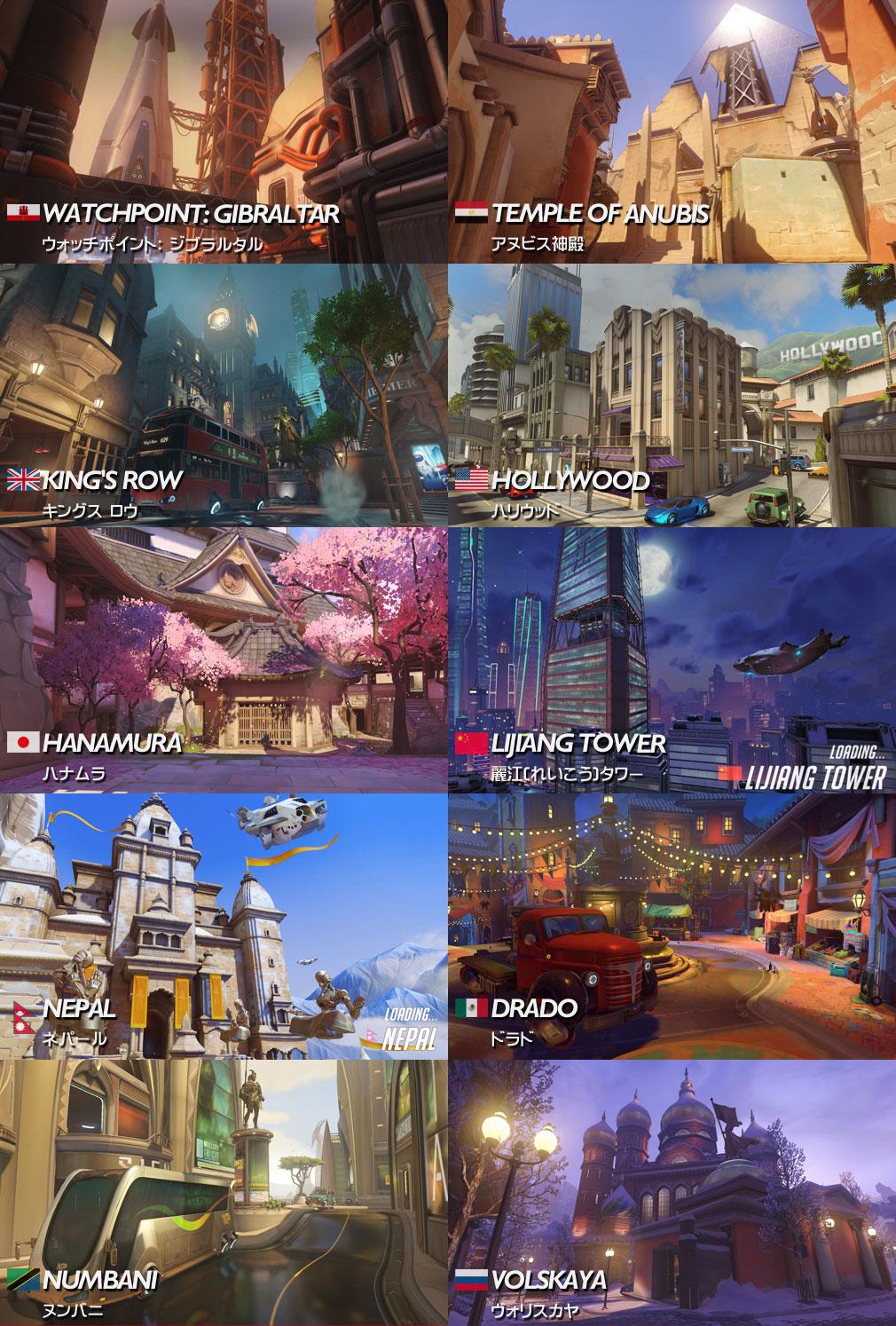Overwatch (オーバーウォッチ)マップ一覧