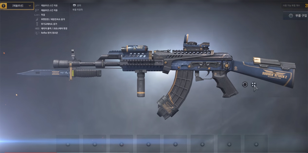 SA2(サドンアタック2 SUDDEN ATTACK2) 武器カスタマイズ画面