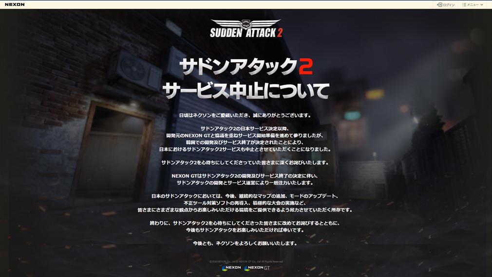 SA2(サドンアタック2 SUDDEN ATTACK2) 日本サービス中止告知