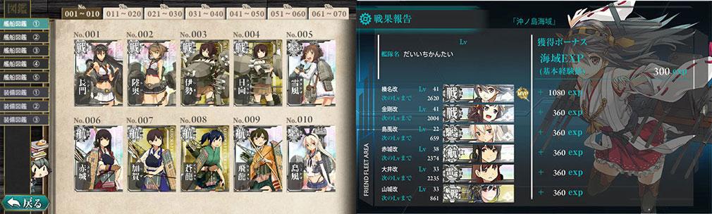 艦隊これくしょん 艦むす図鑑画面と戦況報告画面