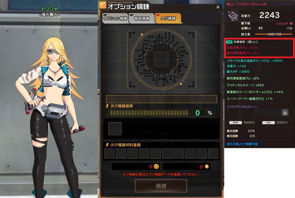 ソウルワーカー(Soulworker) NPCトリシャ、タグ装着して武器を強力にするスクリーンショット