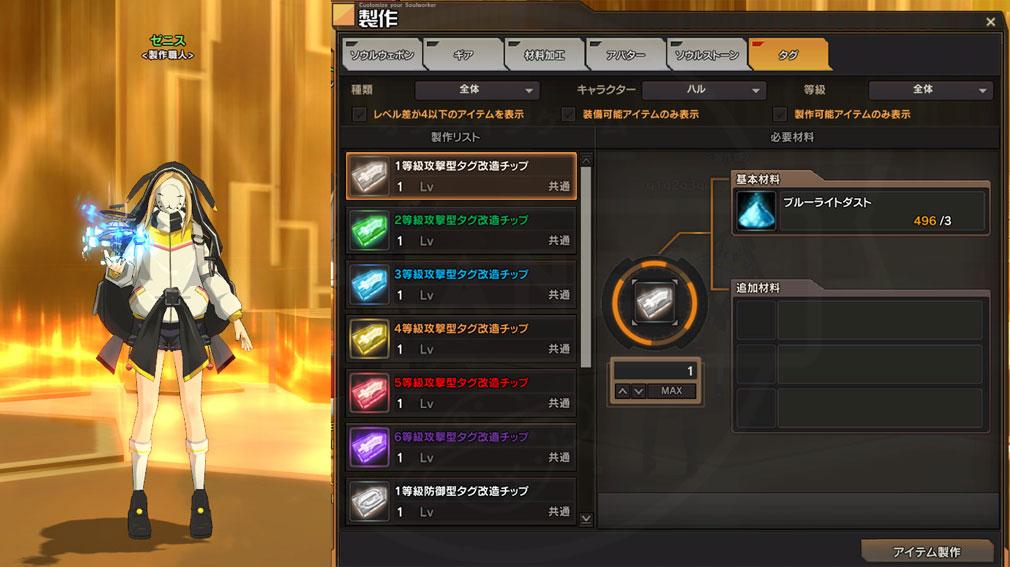 ソウルワーカー(Soulworker) NPC『ゼニス』とタグ製作』の画面スクリーンショット