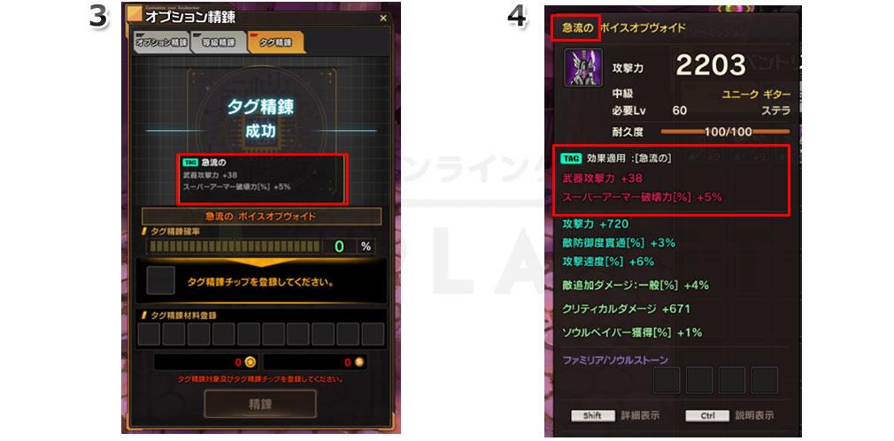 ソウルワーカー(Soulworker) タグ精錬方法3~4についての紹介スクリーンショット