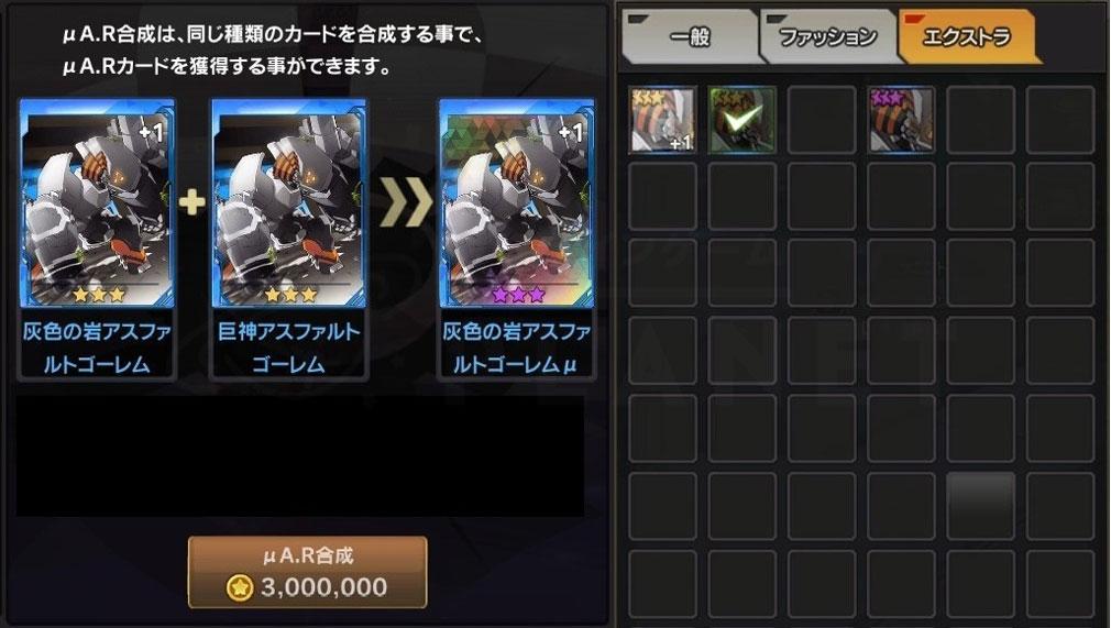 ソウルワーカー(Soulworker) 『μA.R合成』製作スクリーンショット
