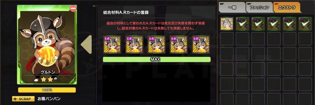 ソウルワーカー(Soulworker) システム『A.R結合』スクリーンショット