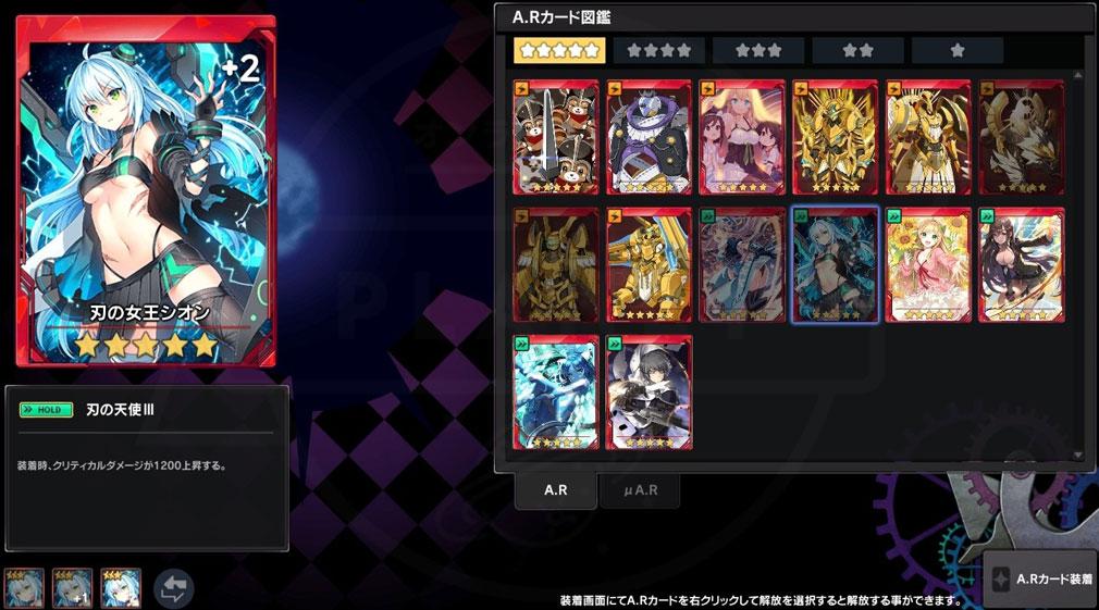 ソウルワーカー(Soulworker) A.Rカード図鑑スクリーンショット