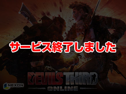 Devil's Third Online デビルズサードオンライン(DTO) サービス終了サムネイル