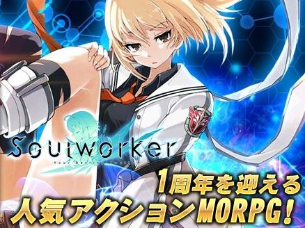 ソウルワーカー(Soulworker) サムネイル